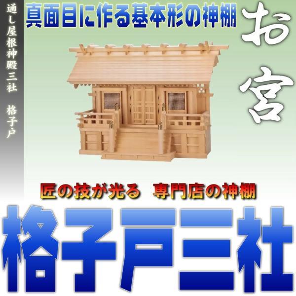 神棚 三社 通し屋根三社 格子戸 尾州桧 おまかせ工房|omakase-factory