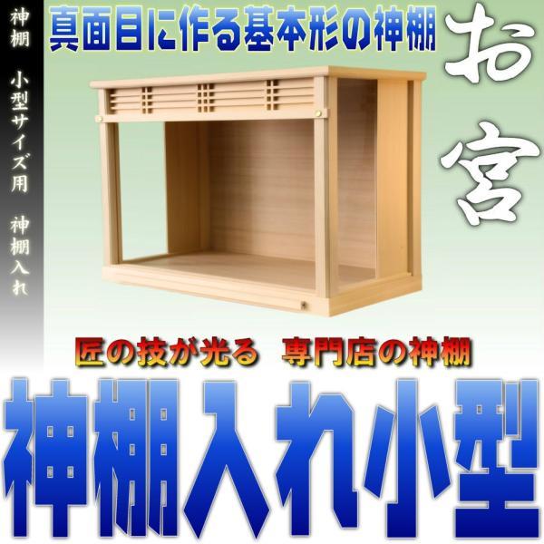 神棚 小型サイズ用 神棚ケース 壁掛け可能 神棚入れ ガラスケース 上品|omakase-factory