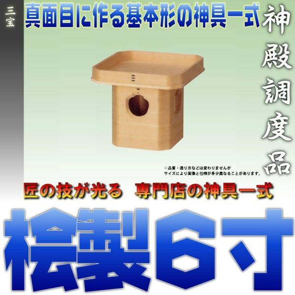 神具 三宝 6寸 木曽桧 上品 omakase-factory