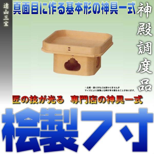 神具 遠山三宝 7寸 木曽桧 おまかせ工房|omakase-factory