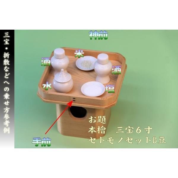 神具 遠山三宝 7寸 木曽桧 上品|omakase-factory|02