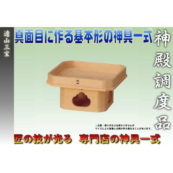神具 遠山三宝 7寸 木曽桧 上品|omakase-factory|03