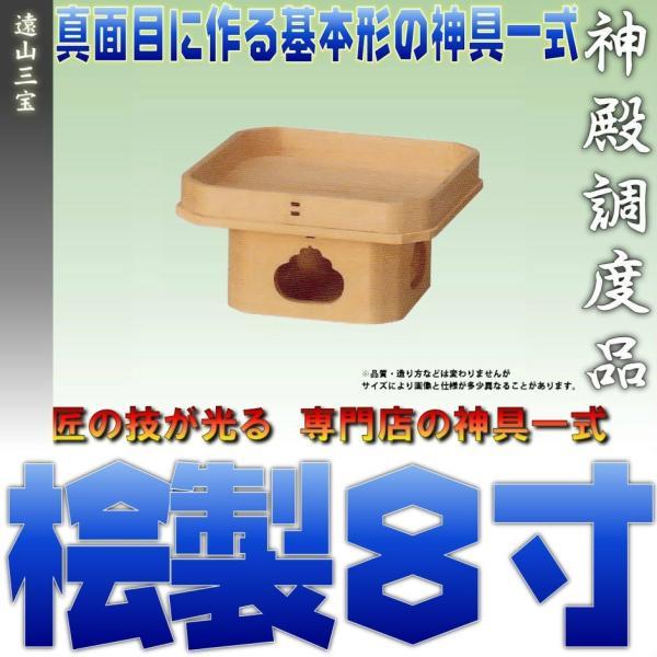 神具 遠山三宝 8寸 木曽桧 おまかせ工房|omakase-factory