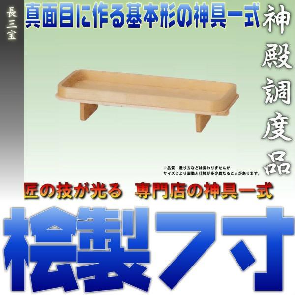 神具 長三宝 7寸 おまかせ工房 omakase-factory