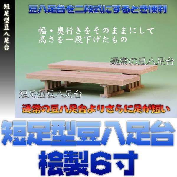 神具 短足型豆八足台 6寸 おまかせ工房|omakase-factory