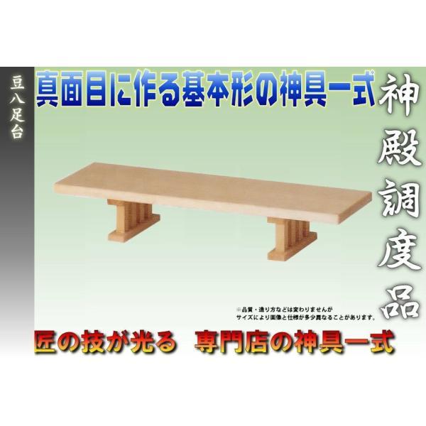 神具 豆八足台 1尺3寸 おまかせ工房|omakase-factory|03