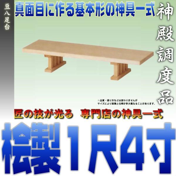 神具 豆八足台 1尺4寸 おまかせ工房|omakase-factory