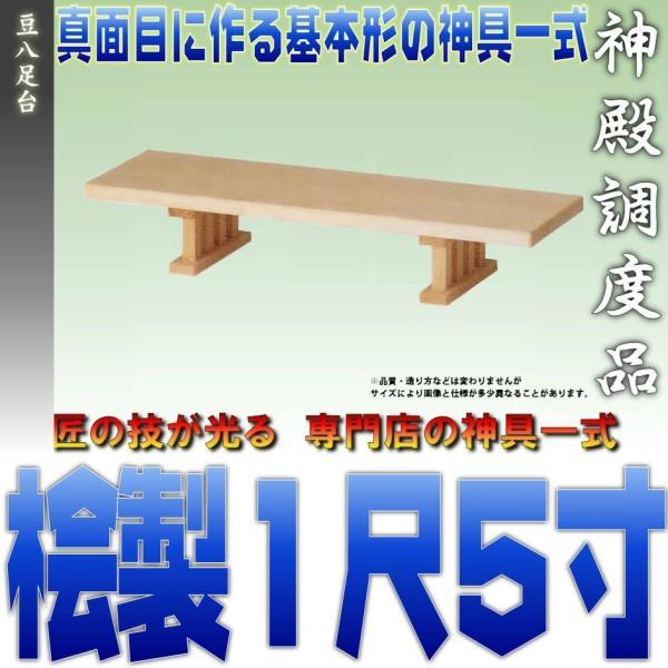 神具 豆八足台 1尺5寸 おまかせ工房|omakase-factory