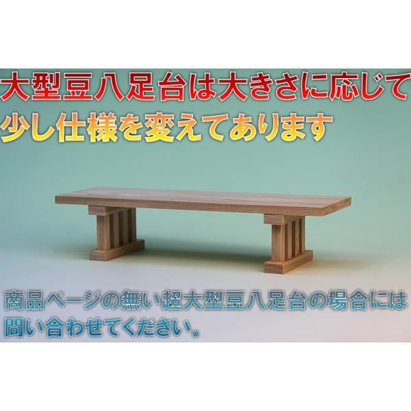 神具 豆八足台 1尺5寸 おまかせ工房|omakase-factory|02