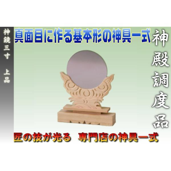 神具 神鏡 3寸 上品 大きさの目安 約高さ15.7cm|omakase-factory|02