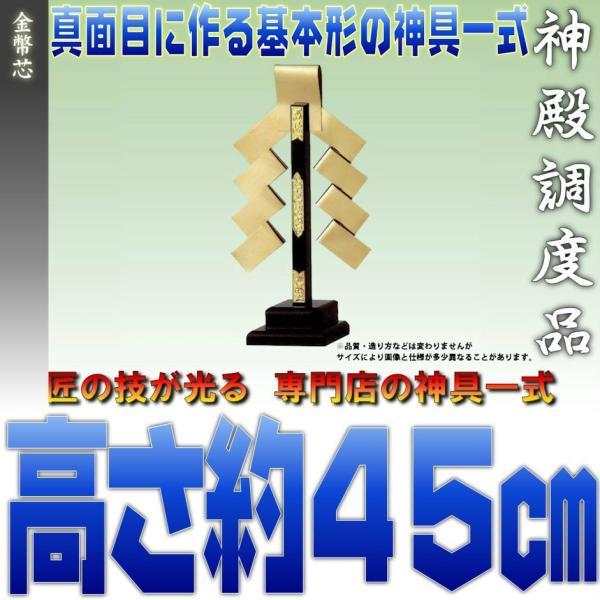 神具 金幣芯 一本立 高さ約45cm おまかせ工房|omakase-factory
