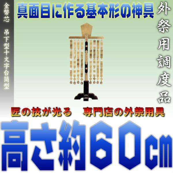 神具 神道 金幣芯 吊下型十文字台筒型 串(支柱)の高さ約60cm|omakase-factory