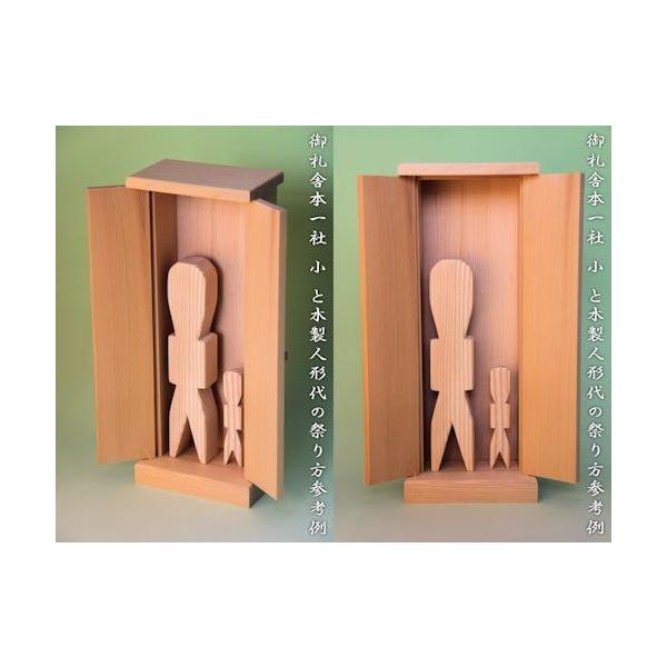 木製人形代 杉 一枚彫り 約高さ10cm厚さ1cm 祭祀具 小さな人形代 メール便 おまかせ工房|omakase-factory|04
