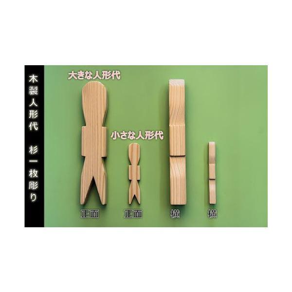 木製人形代 杉 一枚彫り 約高さ10cm厚さ1cm 祭祀具 小さな人形代 メール便 おまかせ工房|omakase-factory|05