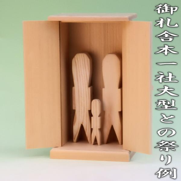 木製人形代 杉 一枚彫り 約高さ10cm厚さ1cm 祭祀具 小さな人形代 メール便 おまかせ工房|omakase-factory|06