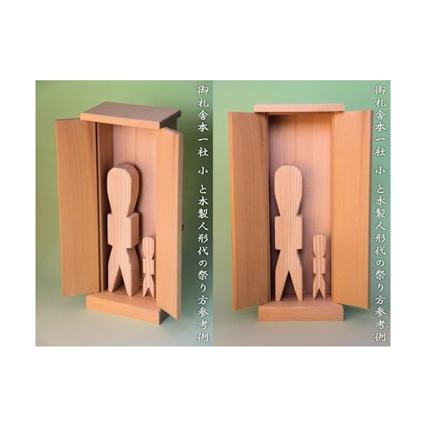 木製人形代 杉 一枚彫り 約高さ20cm厚さ2.5cm 祭祀具 大きな人形代 メール便 おまかせ工房|omakase-factory|04