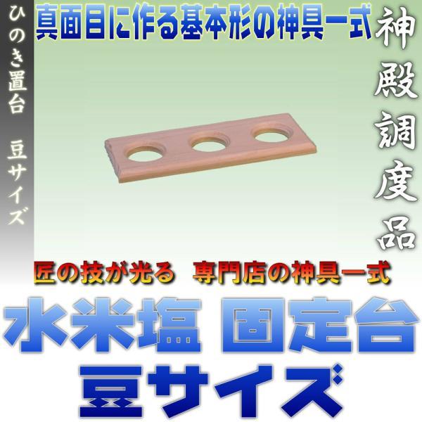 レターパック便 神具 水米塩 ひのき置台 固定台 6寸仕様 檜製 かわらけ設置台 ヒノキ 豆サイズ メール便 おまかせ 工房|omakase-factory