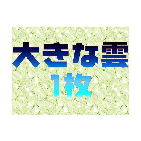 レターパック便 木彫り雲 桧 神棚 雲板 上品 大きな雲1枚 メール便 おまかせ工房|omakase-factory|02