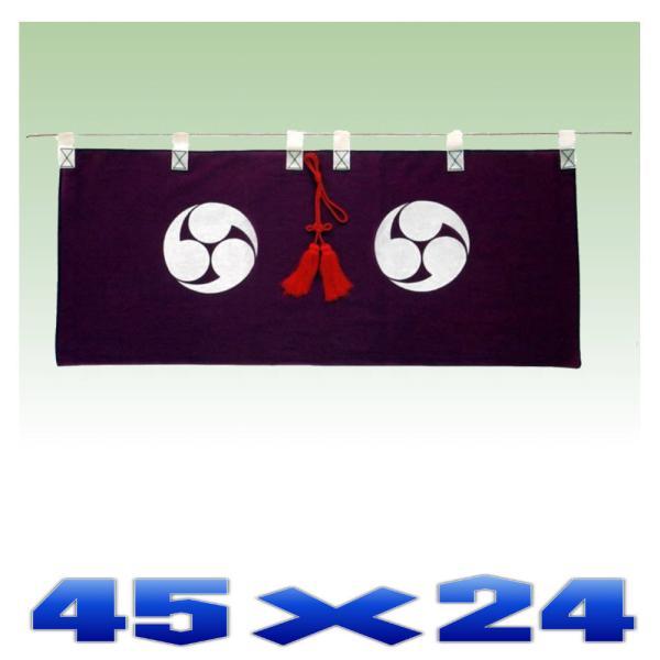 神前幕 京友禅特選 巴紋 45cm x24cm 上品 メール便 おまかせ工房|omakase-factory
