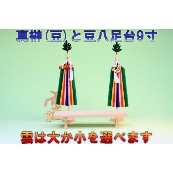 神具 神具セット 真榊豆 豆八足台9寸 木彫り雲 おまかせ工房 omakase-factory 02