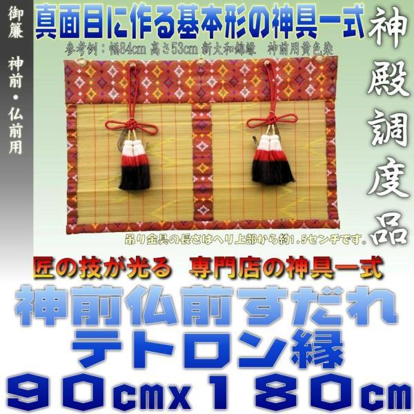 神前仏前御簾 新大和すだれ 赤色・緑色 テトロン縁 幅90cm以下・高さ180cm以下|omakase-factory