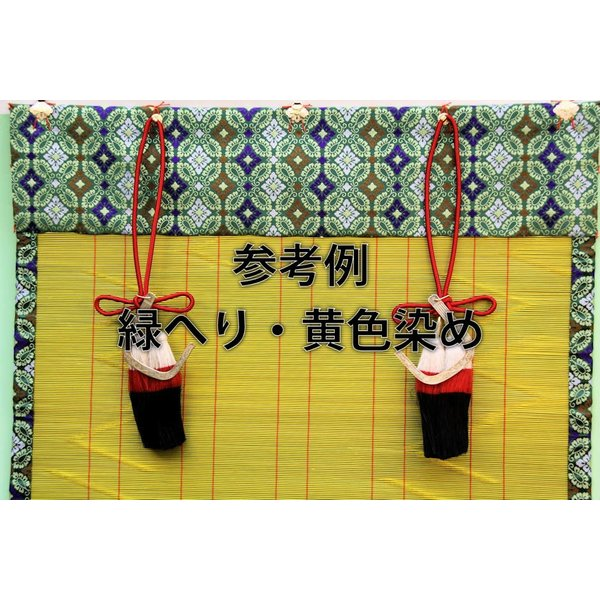 神前仏前御簾 新大和すだれ 赤色・緑色 テトロン縁 幅90cm以下・高さ180cm以下|omakase-factory|02
