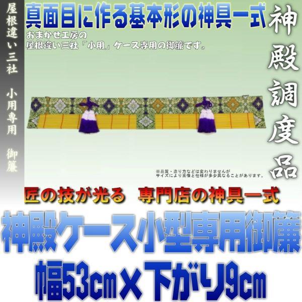 神具 小型サイズ用 神棚ケース向け 緑色の御簾 上品 約幅53cm下がり9cm|omakase-factory