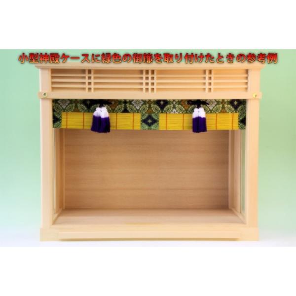 神具 小型サイズ用 神棚ケース向け 緑色の御簾 上品 約幅53cm下がり9cm|omakase-factory|02