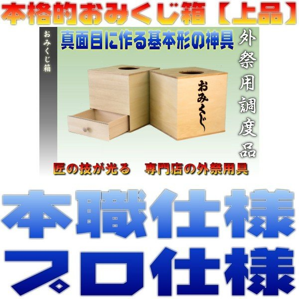 神具 おみくじ箱 御籤箱 高さ約27cm 幅約25cm 奥行き約25cm おまかせ工房|omakase-factory