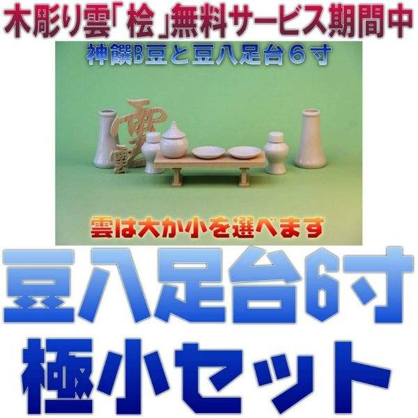 神具 神具セット セトモノB豆 豆八足台6寸 木彫り雲 おまかせ工房|omakase-factory