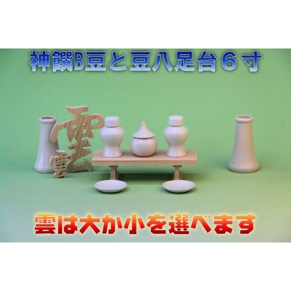 神具 神具セット セトモノB豆 豆八足台6寸 木彫り雲 おまかせ工房|omakase-factory|02