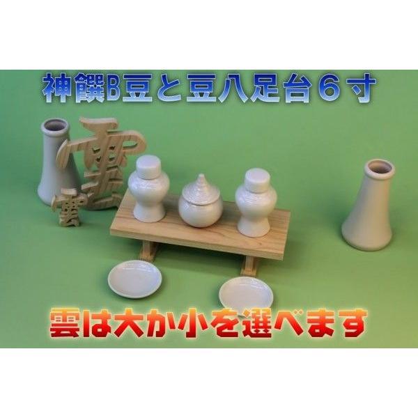 神具 神具セット セトモノB豆 豆八足台6寸 木彫り雲 おまかせ工房|omakase-factory|03