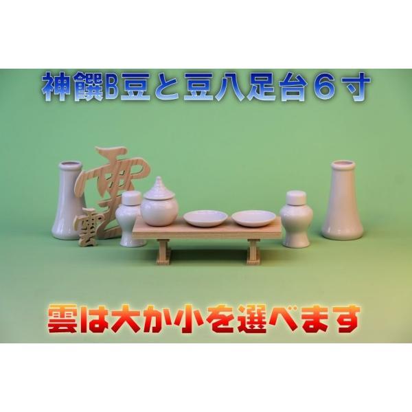 神具 神具セット セトモノB豆 豆八足台6寸 木彫り雲 おまかせ工房|omakase-factory|04