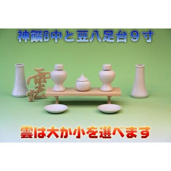 神具 神具セット セトモノB中 豆八足台9寸 木彫り雲 おまかせ工房|omakase-factory|02