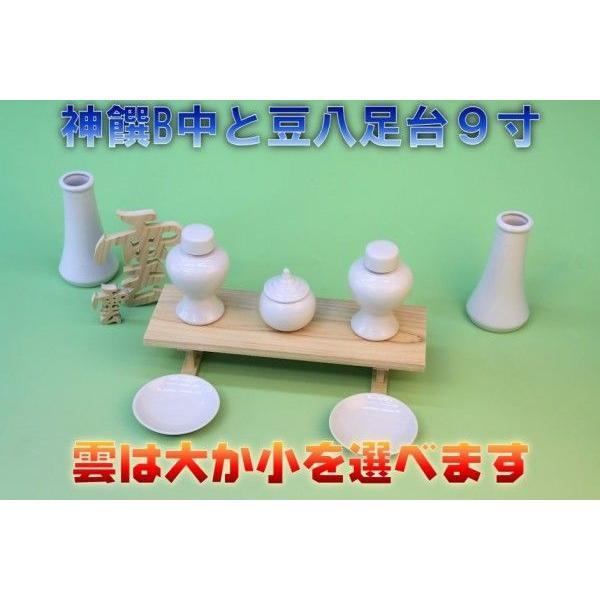 神具 神具セット セトモノB中 豆八足台9寸 木彫り雲 おまかせ工房|omakase-factory|03