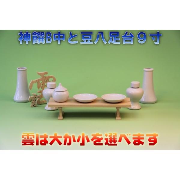 神具 神具セット セトモノB中 豆八足台9寸 木彫り雲 おまかせ工房|omakase-factory|04