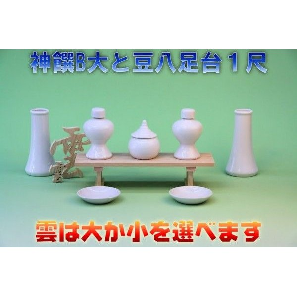 神具 神具セット セトモノB大 豆八足台1尺 木彫り雲 おまかせ工房|omakase-factory|02