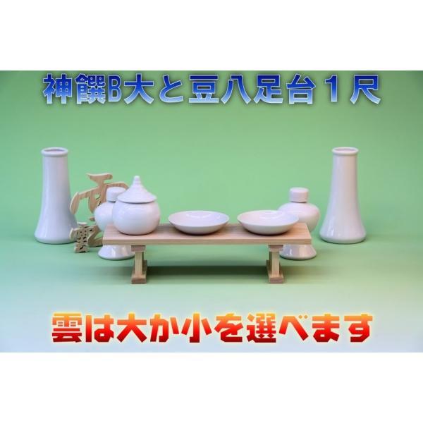 神具 神具セット セトモノB大 豆八足台1尺 木彫り雲 おまかせ工房|omakase-factory|04