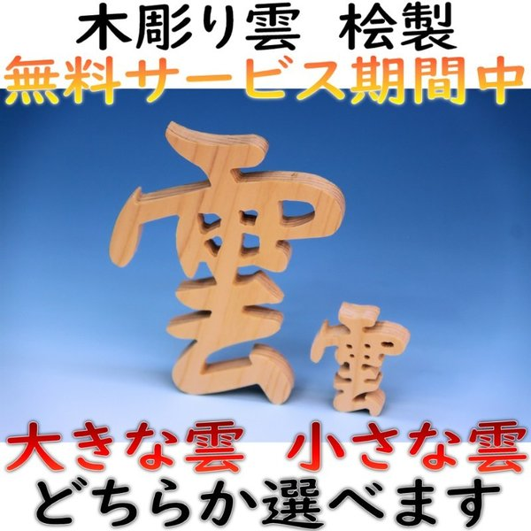 神具 神具セット セトモノB大 豆八足台1尺 木彫り雲 おまかせ工房|omakase-factory|05