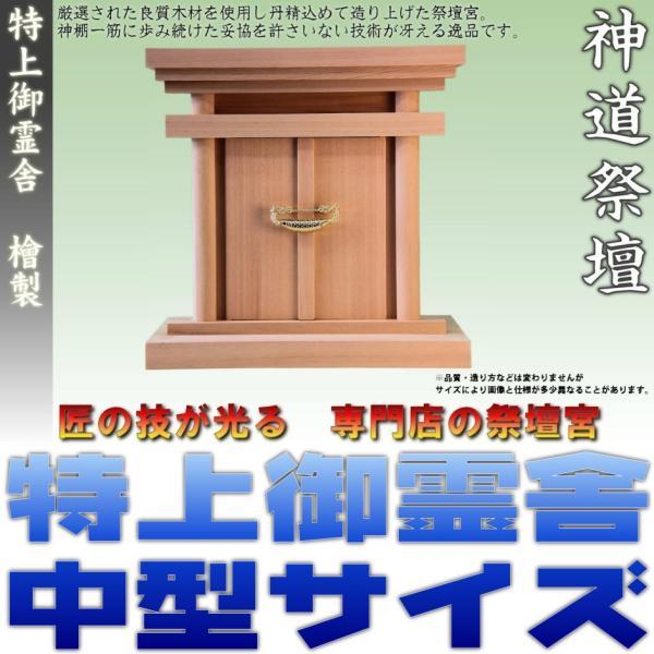 神道 特上御霊舎 中型サイズ 海老錠付き 尾州桧 上品|omakase-factory