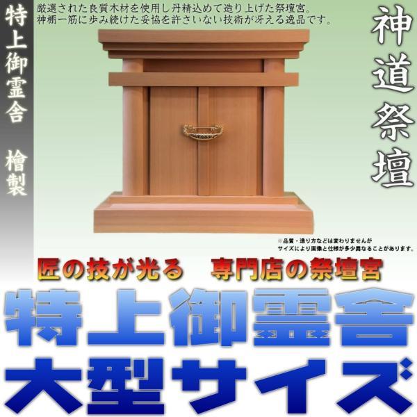 神道 特上御霊舎 大型サイズ 海老錠付き 尾州桧 上品|omakase-factory