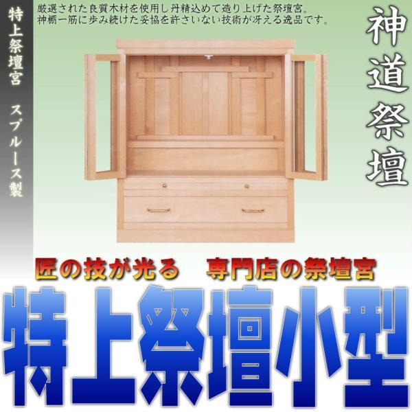 神道 特上祭壇宮 スプルース製(北米産桧) 小 上品|omakase-factory