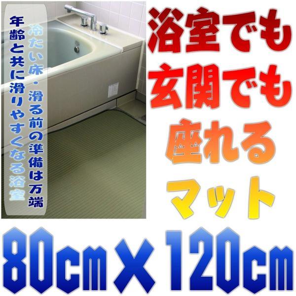 バスマット 大判サイズ 床マット 80cmx120cm 実用的で滑りにくい素材 日本製 病院 介護 業務用|omakase-factory|04