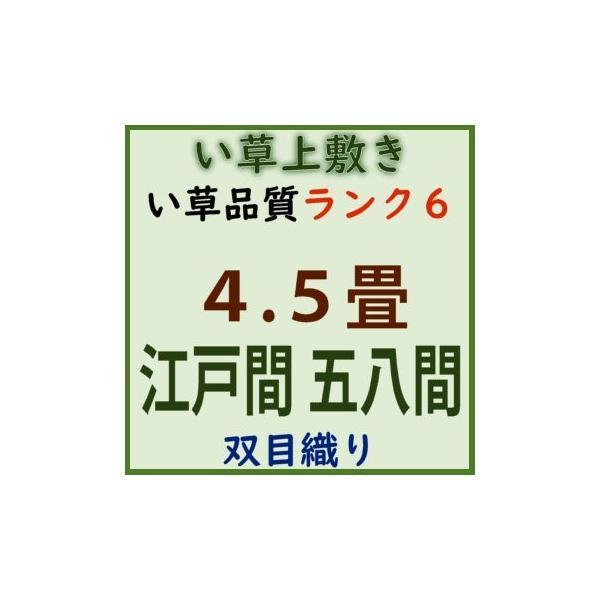 江戸間4.5帖 五八間4.5帖 江戸間4.5畳 五八間4.5畳 上敷 ござ い草カーペット 双目織り 10段階で6ランクの品質 おまかせ工房 omakase-factory 06