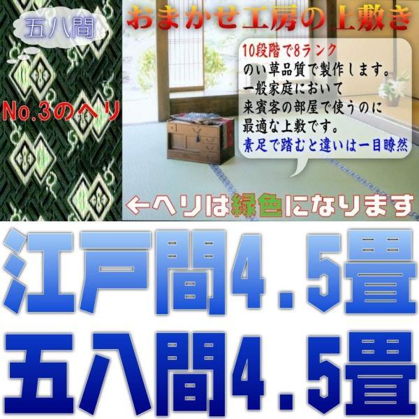 江戸間4.5帖 五八間4.5帖 江戸間4.5畳 五八間4.5畳 上敷 ござ い草カーペット 双目織り 10段階で8ランクの品質 おまかせ工房|omakase-factory