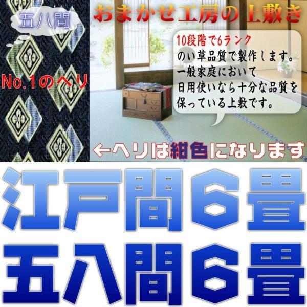 江戸間6帖 五八間6帖 江戸間6畳 五八間6畳 上敷 ござ い草カーペット 双目織り 10段階で6ランクの品質 おまかせ工房|omakase-factory