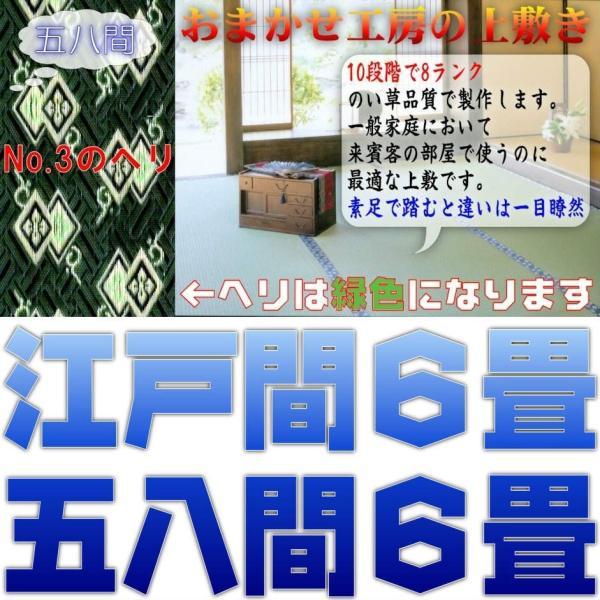 江戸間6帖 五八間6帖 上敷 ござ い草カーペット 10段階で8ランクの品質 江戸間6畳 五八間6畳 双目織り|omakase-factory