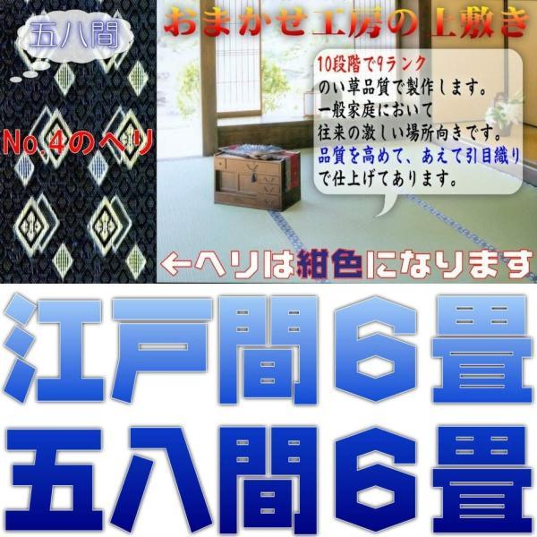 江戸間6帖 五八間6帖 江戸間6畳 五八間6畳 上敷 ござ い草カーペット 引目織り 10段階で9ランクの品質 おまかせ工房|omakase-factory