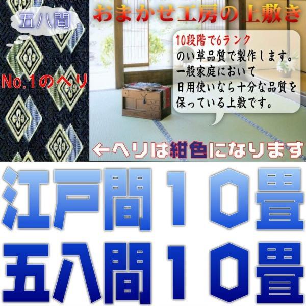 江戸間10帖 五八間10帖 江戸間10畳 五八間10畳 上敷 ござ い草カーペット 双目織り 10段階で6ランクの品質 おまかせ工房|omakase-factory