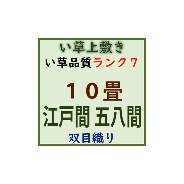 江戸間10帖 五八間10帖 江戸間10畳 五八間10畳 上敷 ござ い草カーペット 双目織り 10段階で7ランクの品質 おまかせ工房|omakase-factory|06